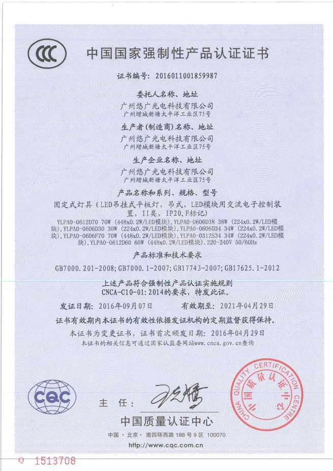 ISO Certification - YouGuang
